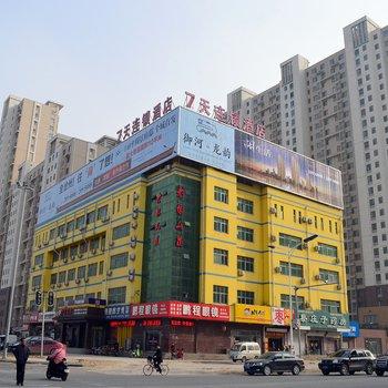 7天连锁酒店(沧州黄河东路店)