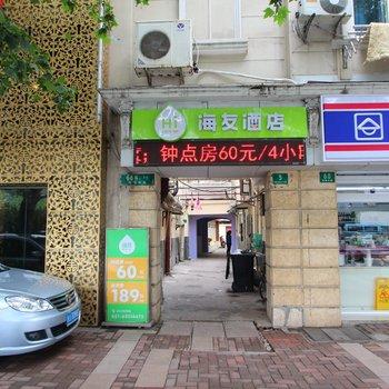 汉庭海友酒店(上海人民广场店)