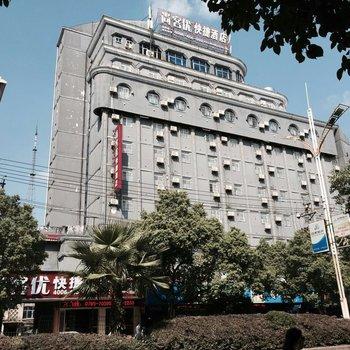 尚客优快捷酒店(宜春袁山中路店)