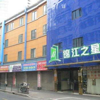 锦江之星风尚(上海南京路步行街福建中路店)