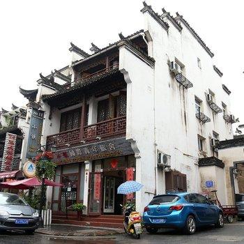 黄山小镇国际青年旅舍(老街店)