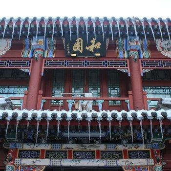 北京宜居和园四合院宾馆(北京和园国际青年旅舍)