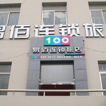 易佰(天津营口道地铁站店)