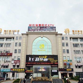 宁波宝成精品酒店