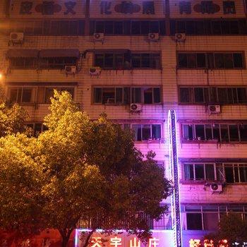 黄山天宇山庄大酒店