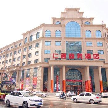 新乡仁通商务酒店