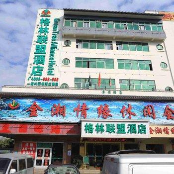 格林联盟福永汽车站酒店