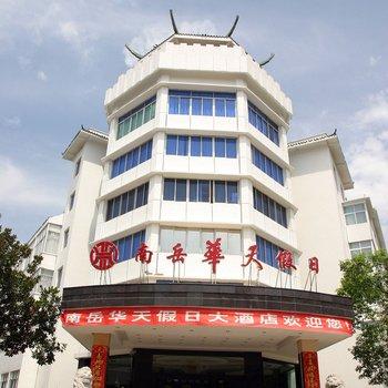 衡阳南岳华天假日大酒店