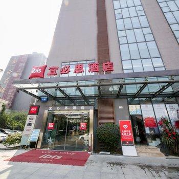 宜必思酒店(成都科华中路王府井店)