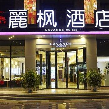 麗枫酒店(广州客村地铁站琶洲会展中心店)