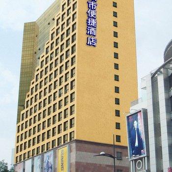 城市便捷酒店(南宁朝阳店)