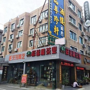 海友良品酒店(上海徐家汇龙华路店)