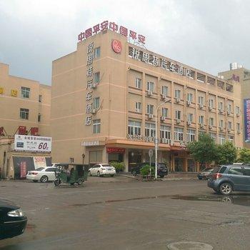 锐思特汽车酒店(平阳鳌江火车站店)