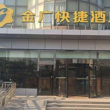 金广快捷酒店(北京首都机场新国展店)