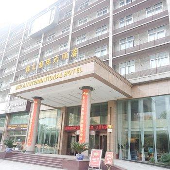 景德镇锦莱国际大酒店