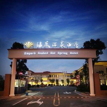 宁波杭州湾海底温泉酒店