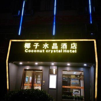 椰子水晶酒店(太原新建路店)