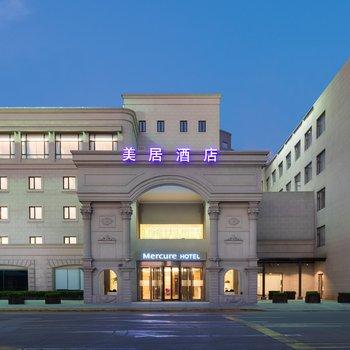 上海虹桥枢纽美居酒店
