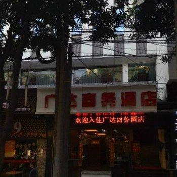 福州泊舍广达商务酒店(五一广场店)