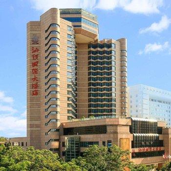 汕头国际大酒店