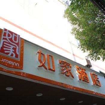 如家快捷酒店(上海江湾镇大柏树店)