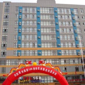 淮安鸿泰酒店(原莫泰168北京路店)