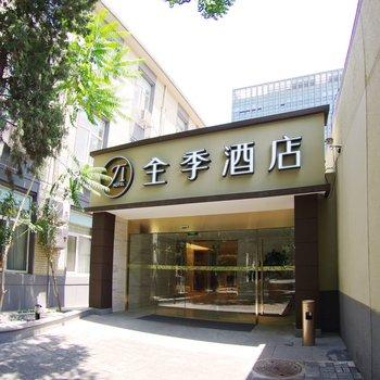 全季酒店(北京安贞店)