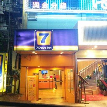 IU酒店(广州淘金地铁站店)
