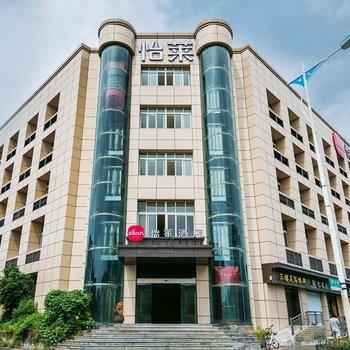 怡莱酒店(杭州西溪湿地店)