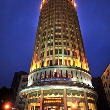 郑州新华建国饭店