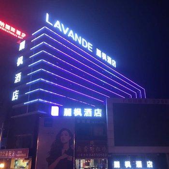 丽枫酒店(广州市桥中心店)