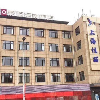 锐思特逸致酒店(上海北外滩周家嘴路店)