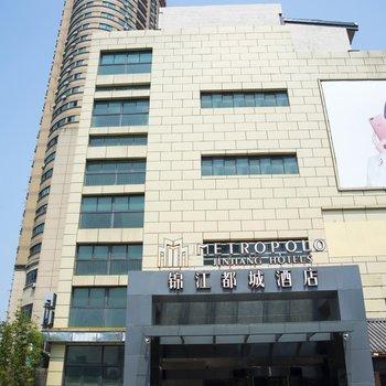 锦江都城酒店(杭州下沙店)
