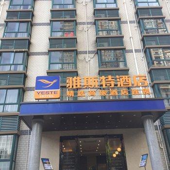 雅斯特酒店(武汉华中农业大学店)