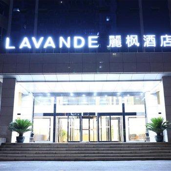 麗枫酒店(北京南站洋桥店)(原洋桥大厦)