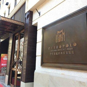 锦江都城经典酒店(上海南京路步行街南京饭店 )