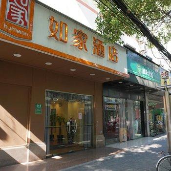 如家酒店(上海江湾镇大柏树店)
