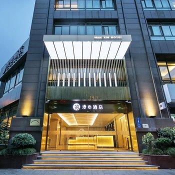 漫心酒店(杭州庆春路店)