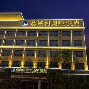 纽宾凯国际酒店(荆州万达广场店)