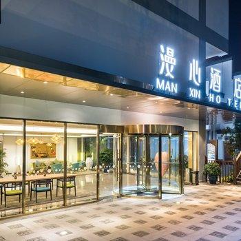 漫心酒店(南京夫子庙店)