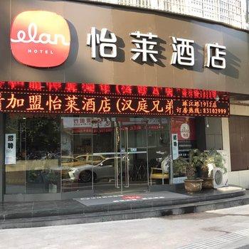 怡莱酒店(南京珠江路店)