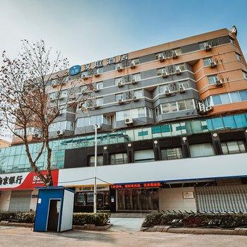 汉庭酒店(南京湖南路店)