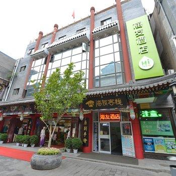 海友酒店(北京前门店)