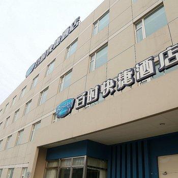 百时快捷酒店(北京欢乐谷店)
