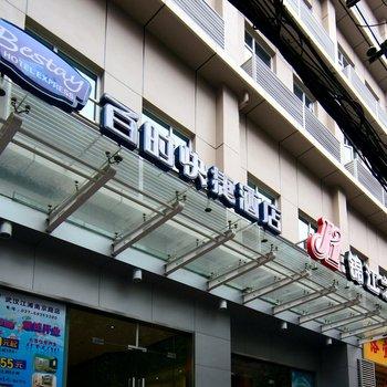 百时快捷酒店(江滩南京路店)