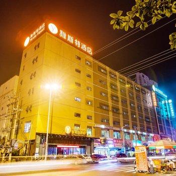 雅斯特酒店(宾阳广场店)