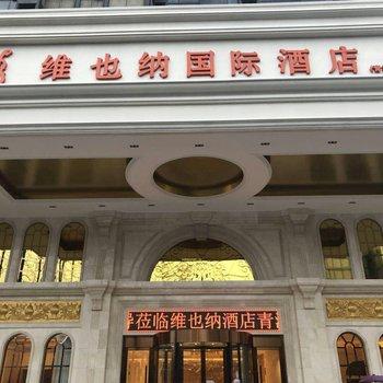 维也纳国际酒店(上海青浦店)