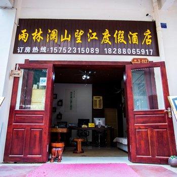 Q加·景洪雨林澜山酒店