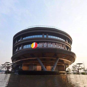 园博园建国饭店(郑州机场店)