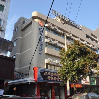 锐思特汽车酒店(苍南龙港龙跃路店)